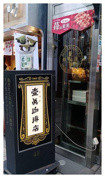 10504-東京-銀座鬆餅-01.jpg