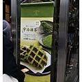10504-東京-銀座鬆餅-03.jpg