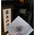 10504-東京-銀座鬆餅-06.jpg