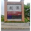 1050515-劍潭青年活動中心-01.jpg