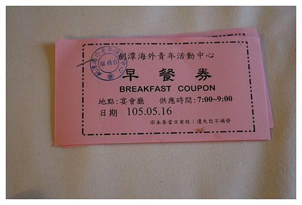 1050515-劍潭青年活動中心-13.JPG