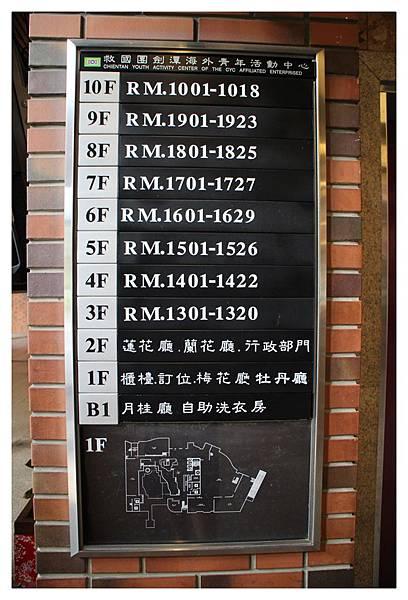 1050515-劍潭青年活動中心-21.JPG