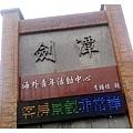 1050515-劍潭青年活動中心-27.jpg
