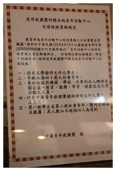 1050515-劍潭青年活動中心-54.JPG