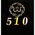 10506-幸福讚-33