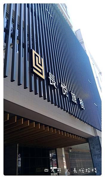 10506-長悅旅棧-32.jpg