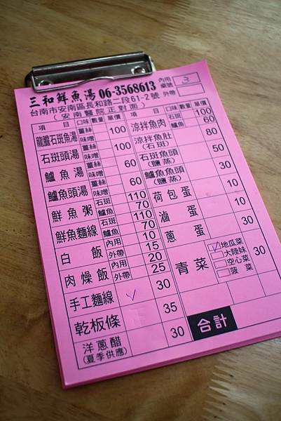 10509-三和鮮魚湯-01