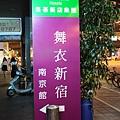 1050920-舞衣新宿-18.jpg