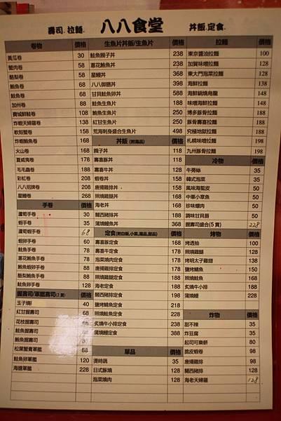 1051014-八八食堂-29.jpg