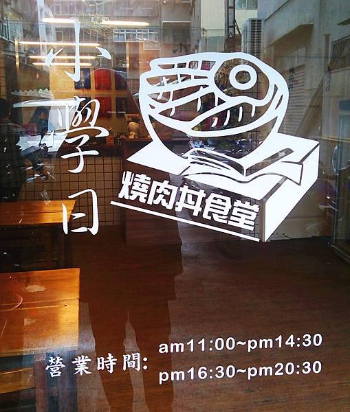 1051015-小學日燒肉丼-01