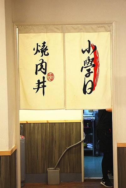 1051015-小學日燒肉丼-05