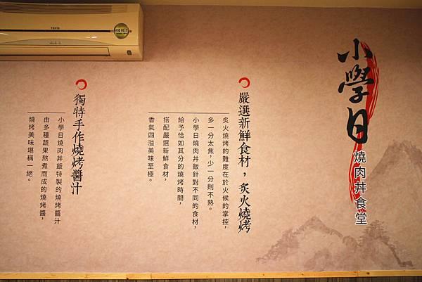 1051015-小學日燒肉丼-12