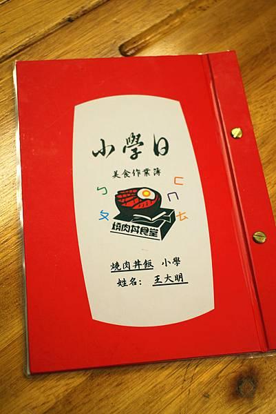 1051015-小學日燒肉丼-14