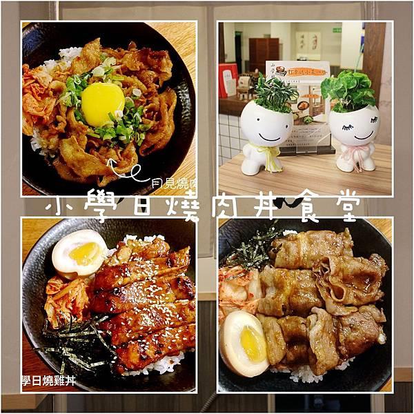 1051015-小學日燒肉丼-30