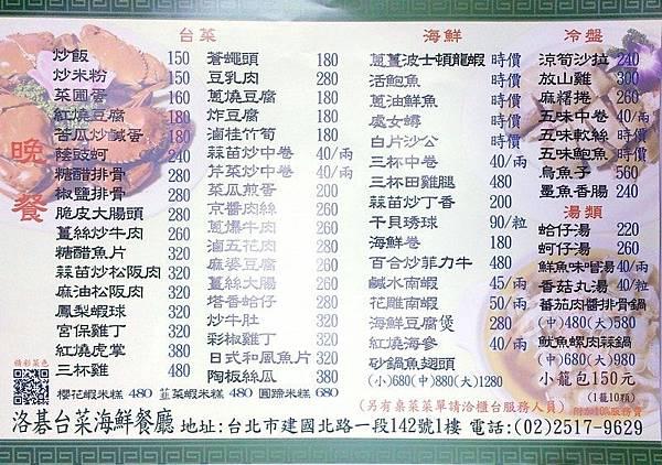 1051020-洛碁台菜海鮮-35