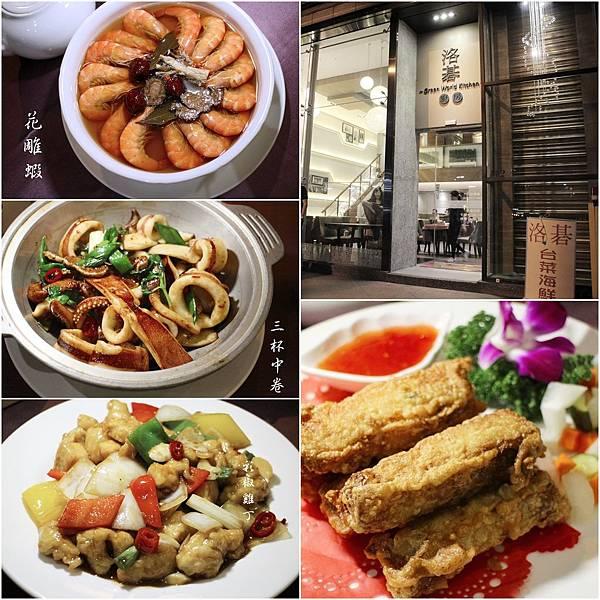 1051020-洛碁台菜海鮮-38