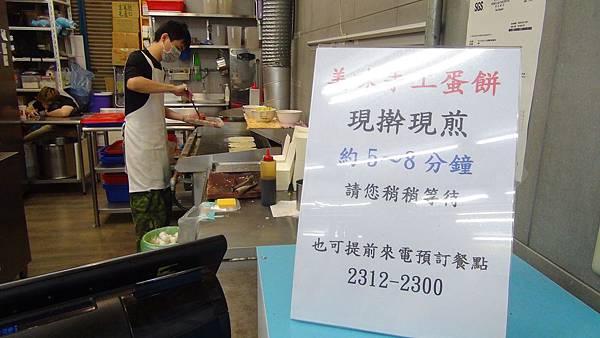 20161103-蛋餅-09