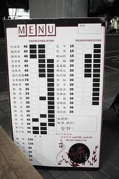 1051107-柒串燒-01