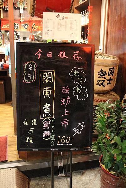105111-新宿食事處-02