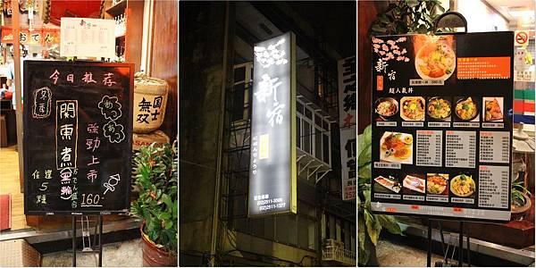 105111-新宿食事處-03