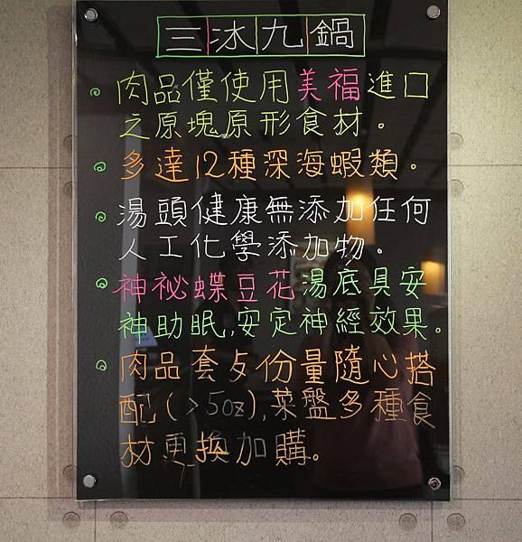 1051120-三冰九鍋-09