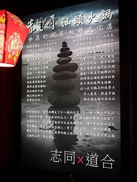 1051123-赤牛哥汕頭火鍋-01