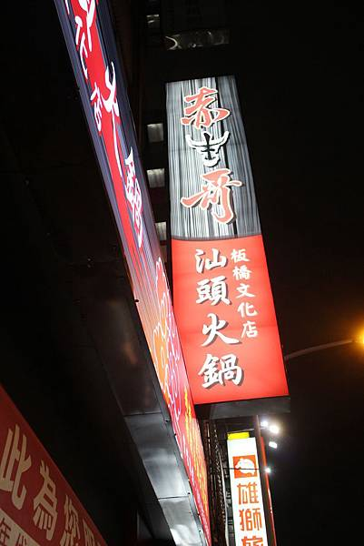 1051123-赤牛哥汕頭火鍋-03