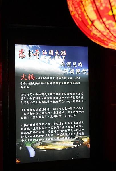 1051123-赤牛哥汕頭火鍋-32