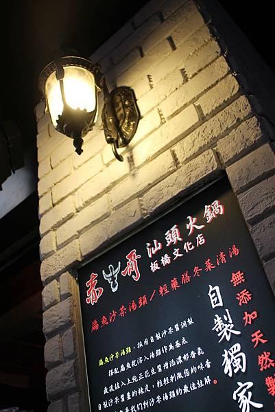1051123-赤牛哥汕頭火鍋-36
