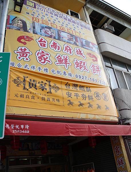 1051125-台南黃家蝦餅-01