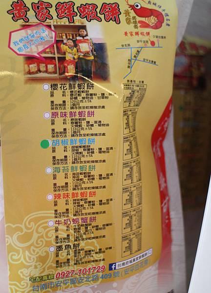 1051125-台南黃家蝦餅-06