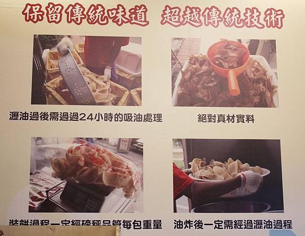 1051125-台南黃家蝦餅-12