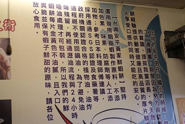 1051125-台南黃家蝦餅-14