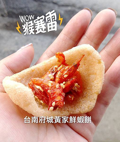 1051125-台南黃家蝦餅-16
