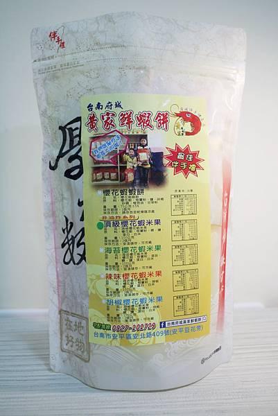 1051125-台南黃家蝦餅-20
