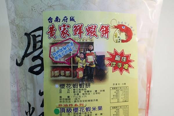 1051125-台南黃家蝦餅-22