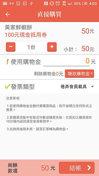 Screenshot_20161204-160305