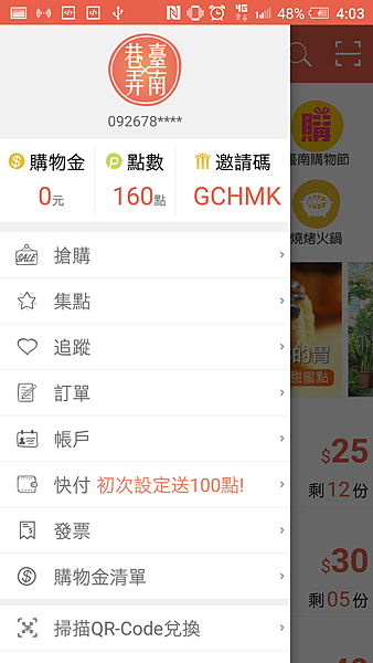 Screenshot_20161204-160345