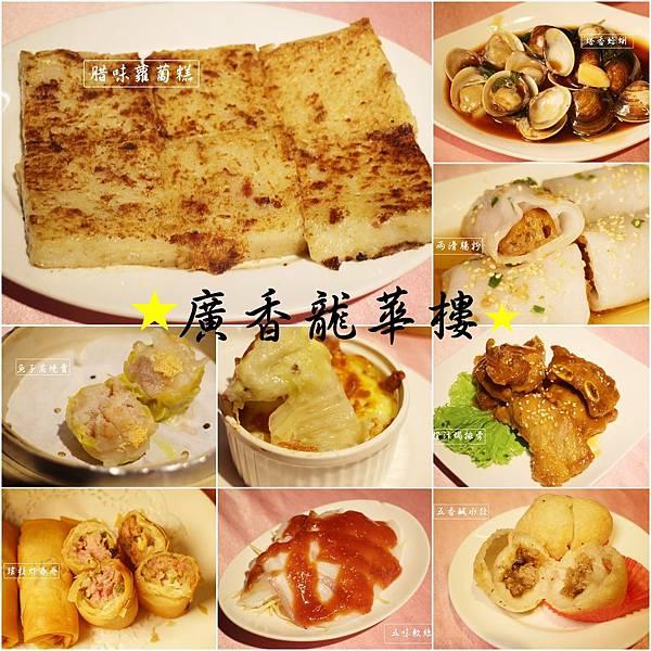 1051210-廣香龍華樓-49