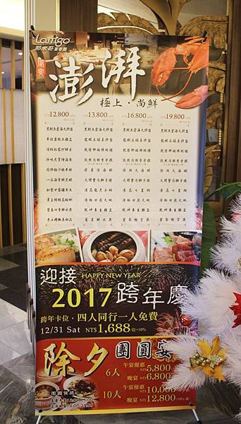 20161217-Lamigo-04