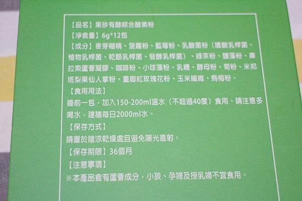 20161214-果珍有酵-14