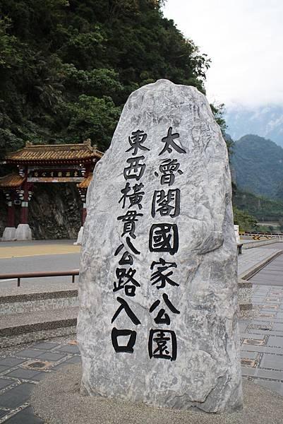1060211-太魯閣-01