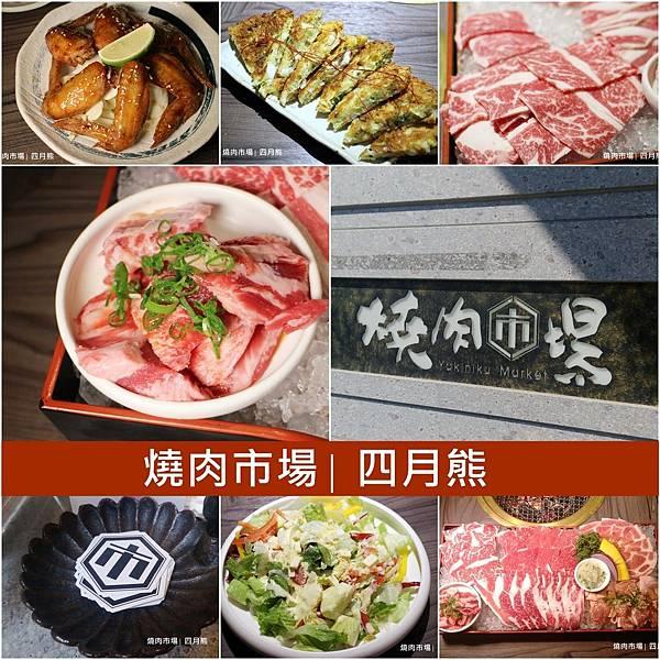 1051219-燒肉市場-80
