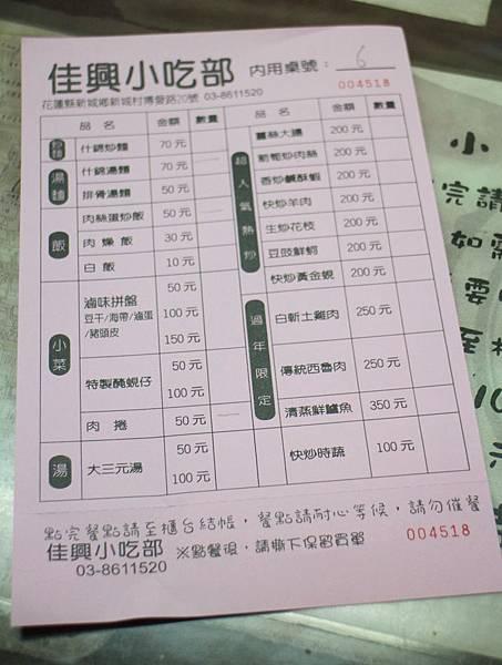 1060211-佳興小吃部-01