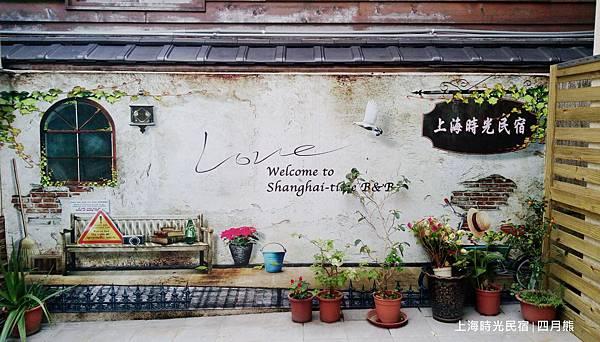 1060212-上海時光民宿-01