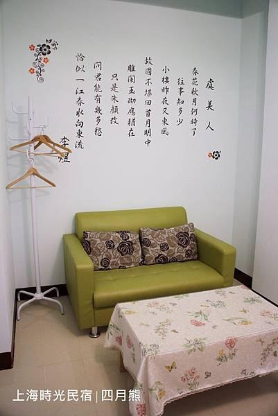 1060212-上海時光民宿-17