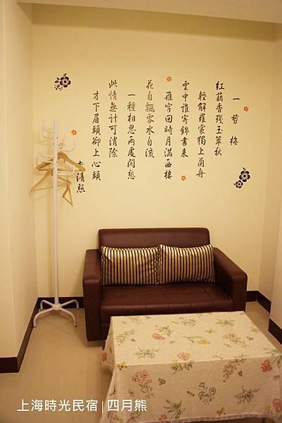 1060212-上海時光民宿-33