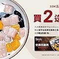 鮮芋仙-06