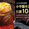 鮮芋仙-05