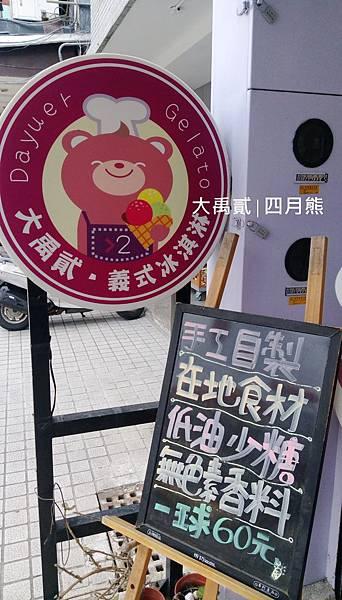 1060212-大禹貳冰淇淋-03